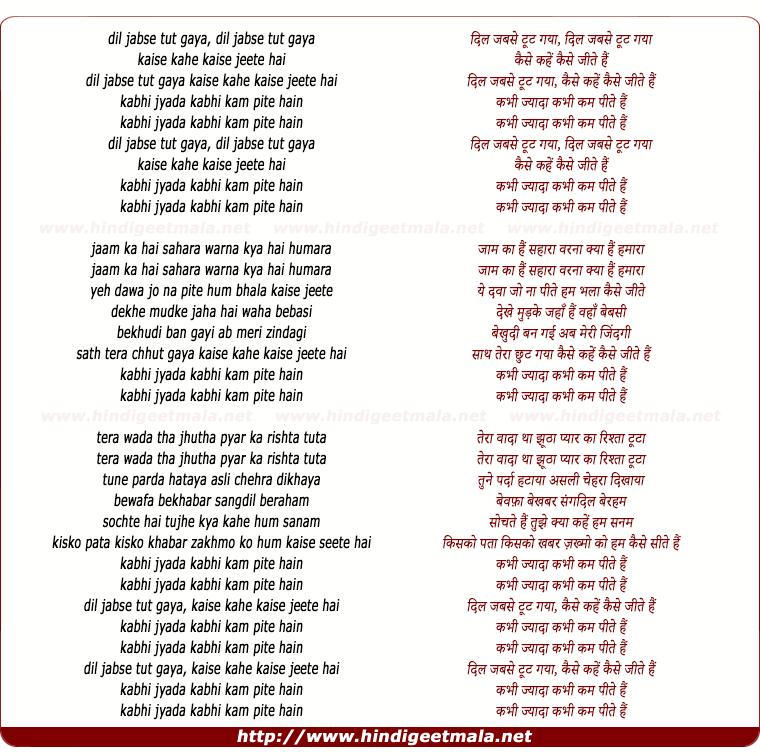 lyrics of song Dil Jabse Tut Gaya, Kaise Kahe Kaise Jite Hai