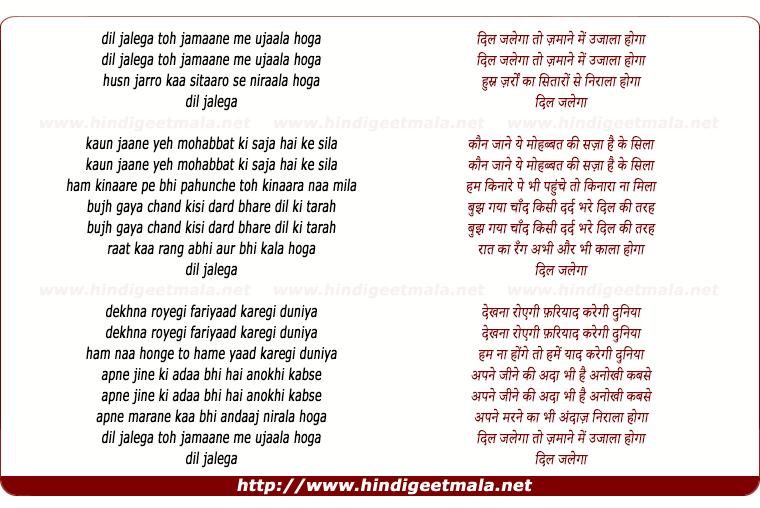 lyrics of song Dil Jalega To Jamaane Me Ujala Hoga