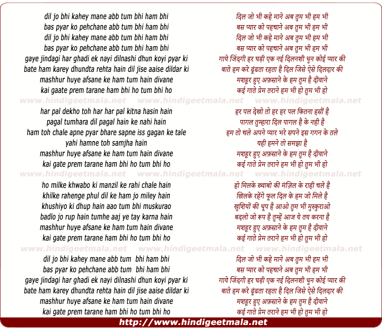 lyrics of song Dil Jo Bhee Kahey Mane Abb Tum