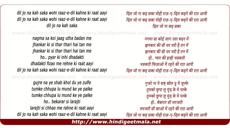 lyrics of song Dil Jo Na Kah Saka, Vahi Raaz-E-Dil, Kahne Ki Raat Aayi
