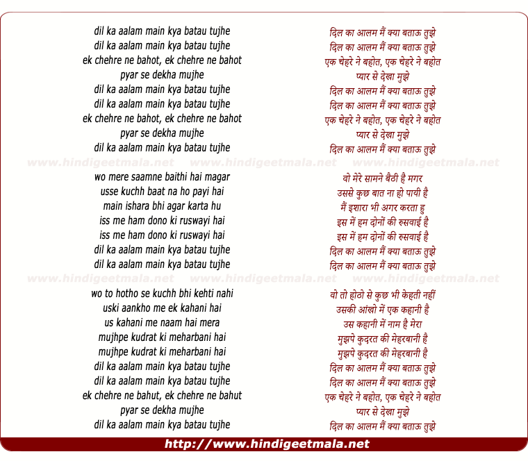 lyrics of song Dil Ka Aalam Main Kya Batau Tujhe