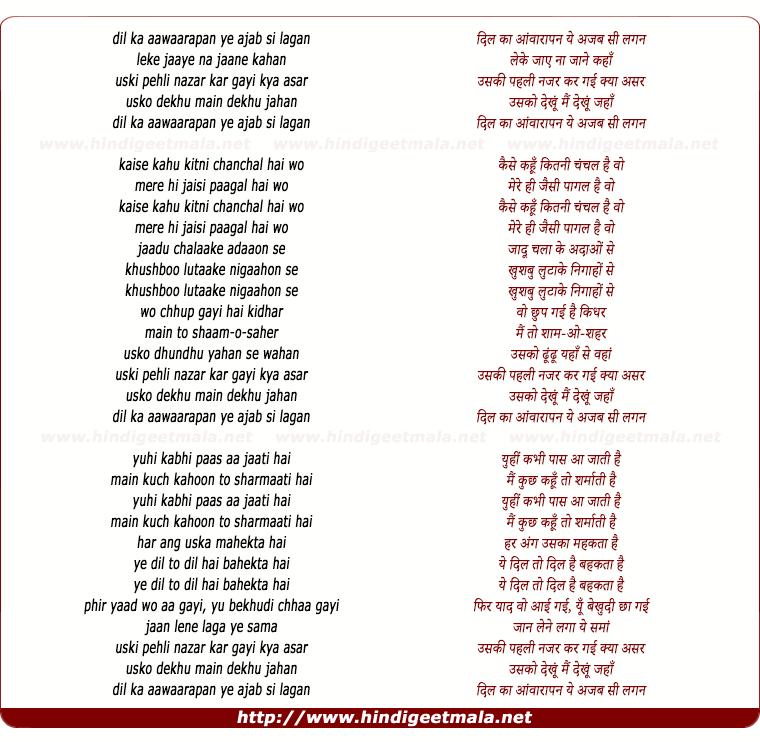 lyrics of song Dil Ka Aawaarapan
