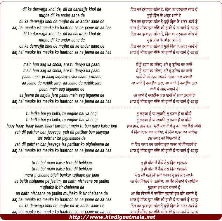 lyrics of song Dil Ka Darwajja Khol De