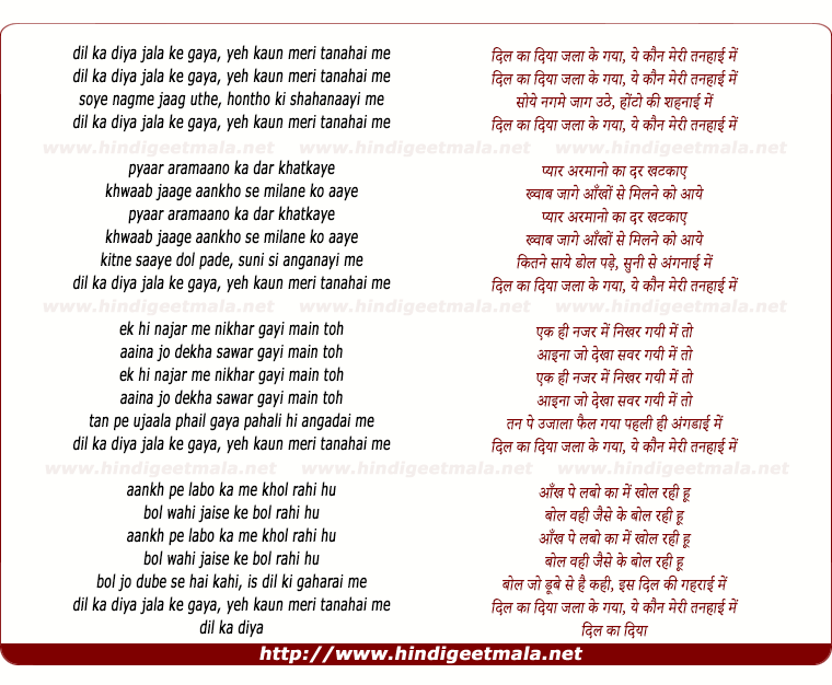lyrics of song Dil Ka Diya Jala Ke Gaya
