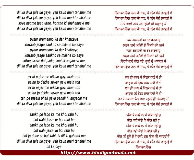 lyrics of song Dil Ka Diya Jala Ke Gaya