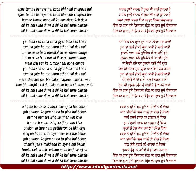 lyrics of song Dil Ka Haal Sune Dilwaala