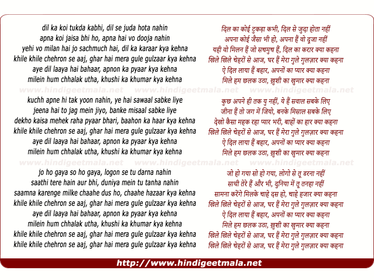 lyrics of song Dil Ka Koi Tukda