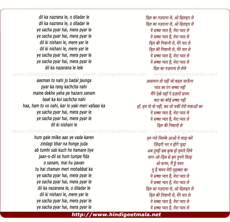 lyrics of song Dil Ka Nazrana Le