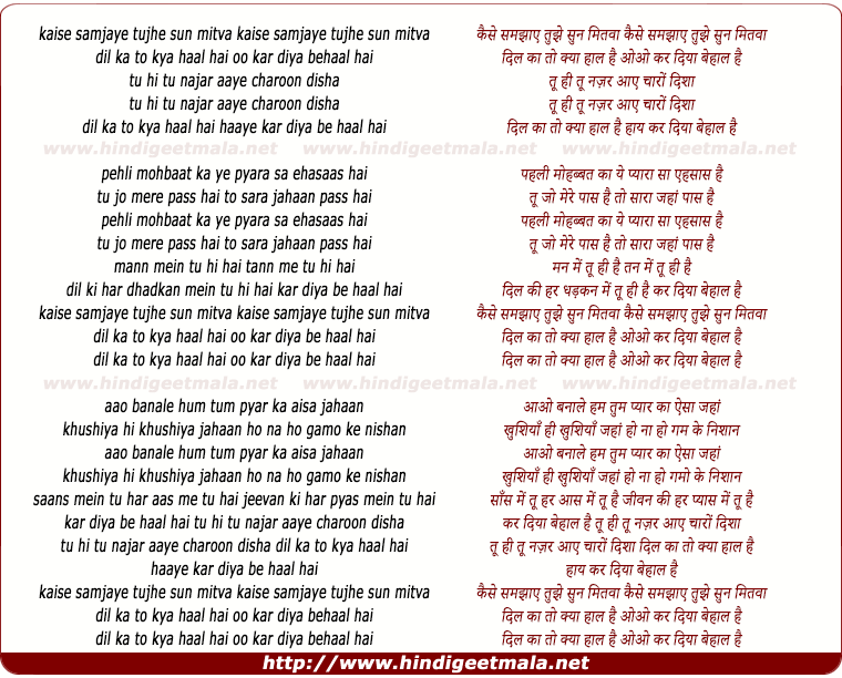 lyrics of song Dil Ka To Kya Haal Hai