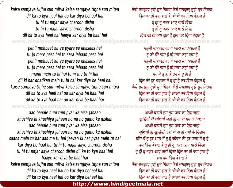 lyrics of song Dil Ka To Kya Haal Hai