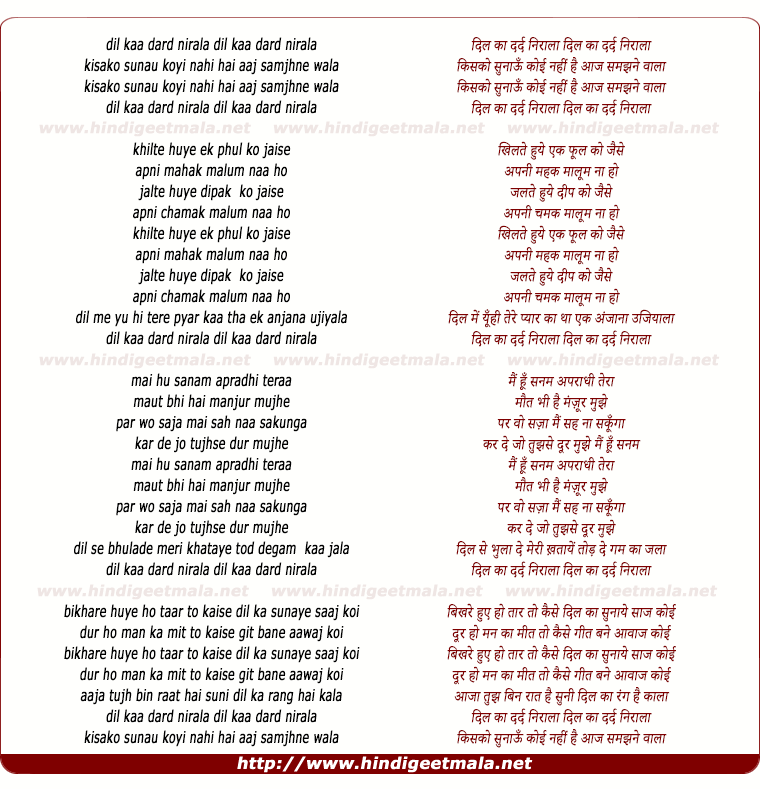 lyrics of song Dil Ka Dard Nirala