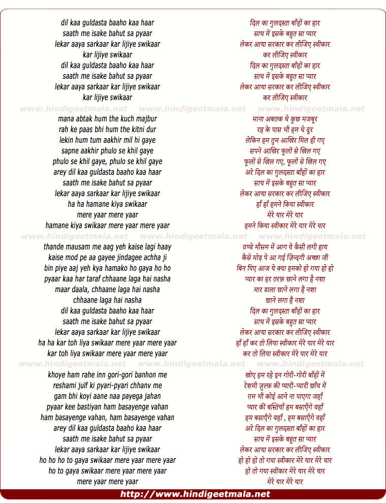 lyrics of song Dil Ka Guldasta Baaho Ka Haar