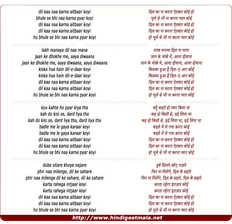 lyrics of song Dil Ka Na Karna Aitbar Koi
