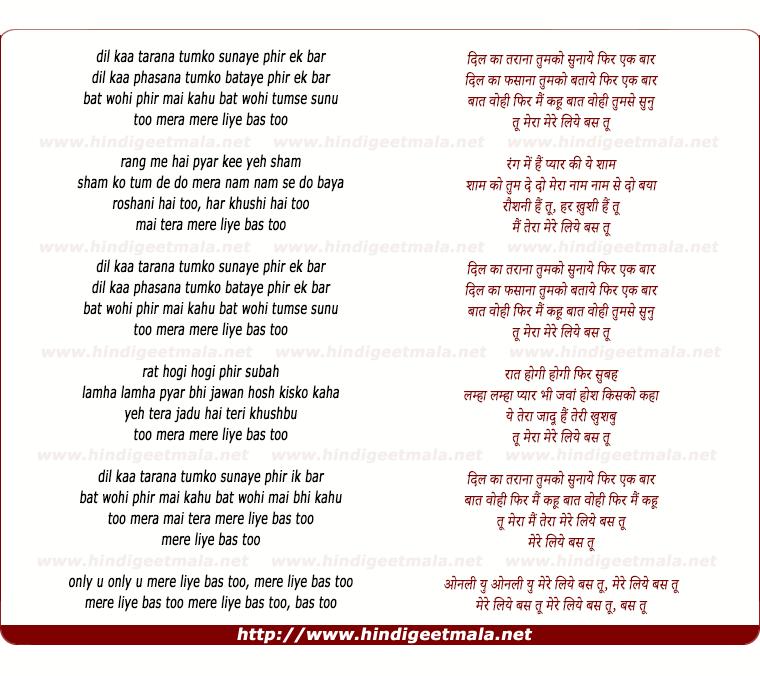 lyrics of song Dil Ka Tarana Tumko Sunaye