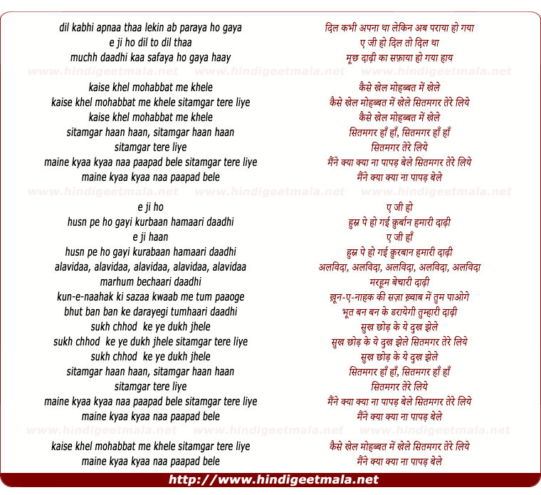 lyrics of song Dil Kabhi Apanaa Tha Lekin Ab Paraya Ho Gaya