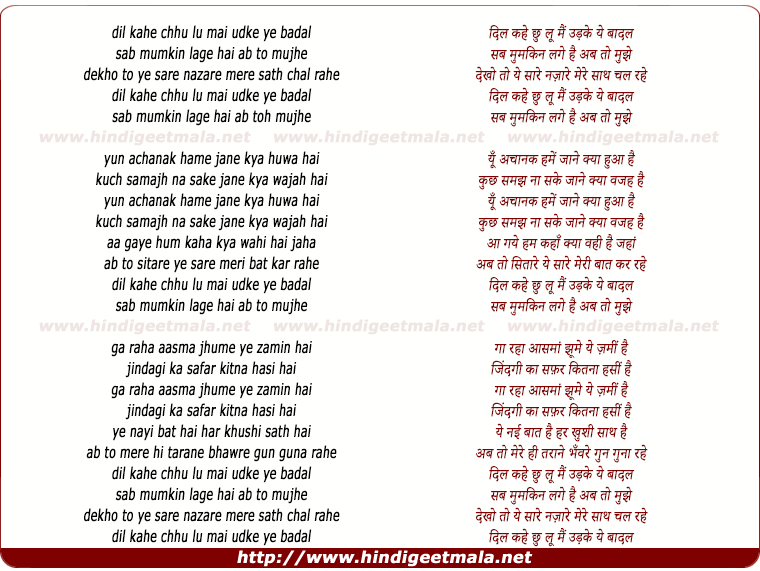 lyrics of song Dil Kahe Chhu Lu Main Udake Yeh Baadal