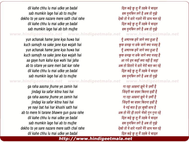 lyrics of song Dil Kahe Chhu Lu Main Udake Yeh Baadal