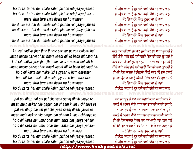 lyrics of song Dil Karata Hai Dur Chale Kahin