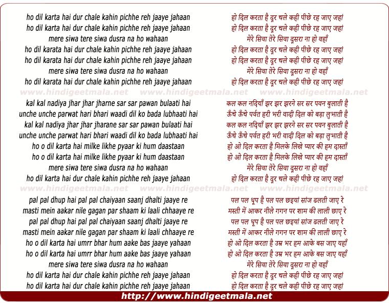 lyrics of song Dil Karata Hai Dur Chale Kahin