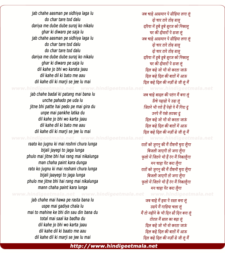 lyrics of song Dil Kahe Jo Bhi Woh Karata Jaau