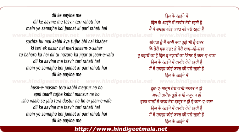 lyrics of song Dil Ke Aaine Mein Tasvir Teri Rahti Hai