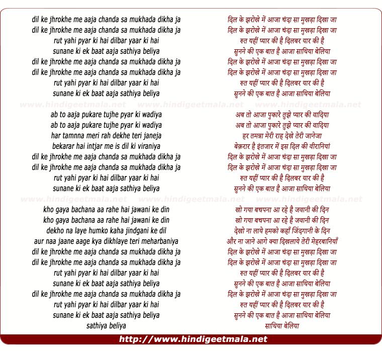 lyrics of song Dil Ke Jharokhe Mein Aaja