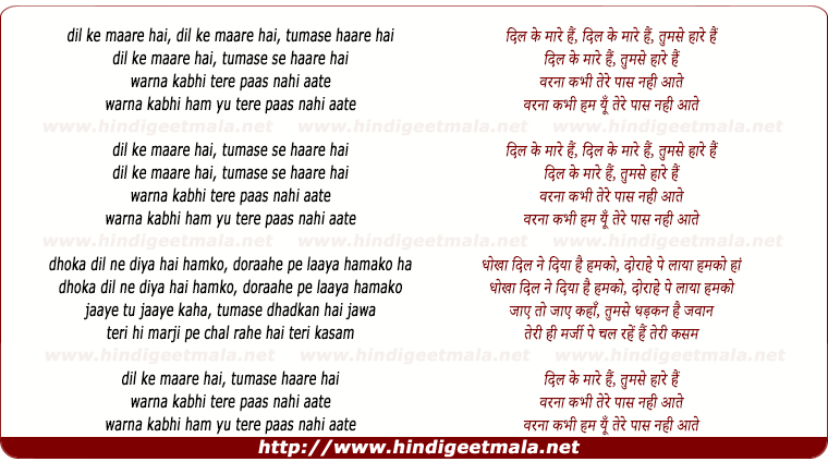 lyrics of song Dil Ke Mare Hai, Tumase Hare Hai