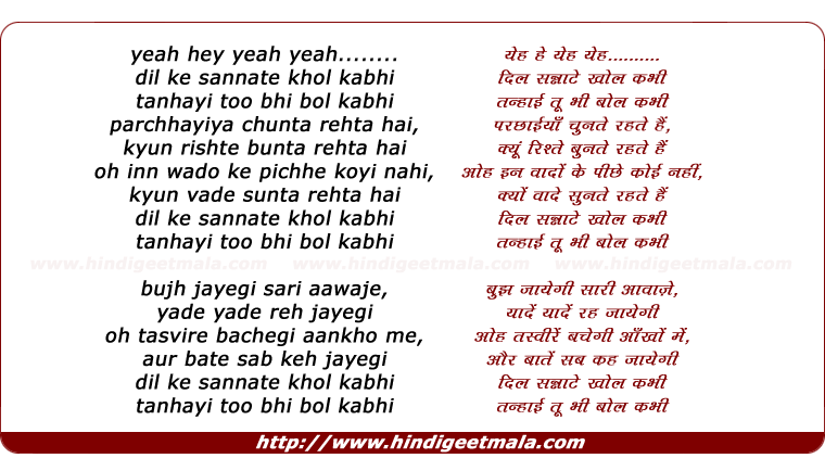 lyrics of song Dil Ke Sannate Khol Kabhee