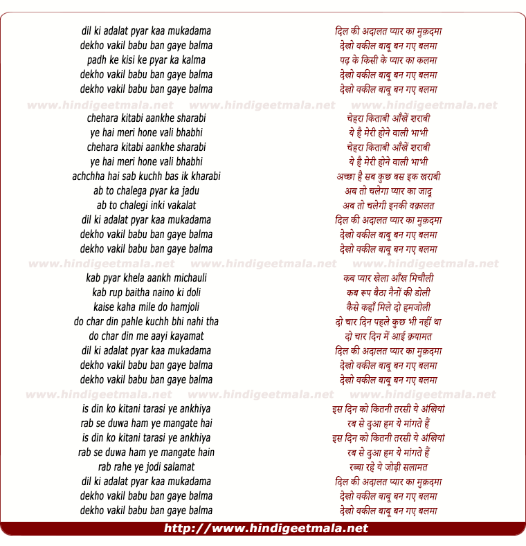lyrics of song Dil Ki Adalat Pyar Ka Mukadama