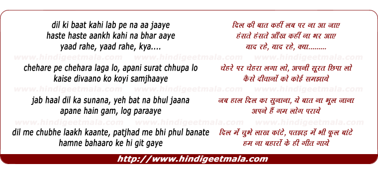lyrics of song Dil Kee Baat Kahee Lab Pe Naa Aa Jaaye