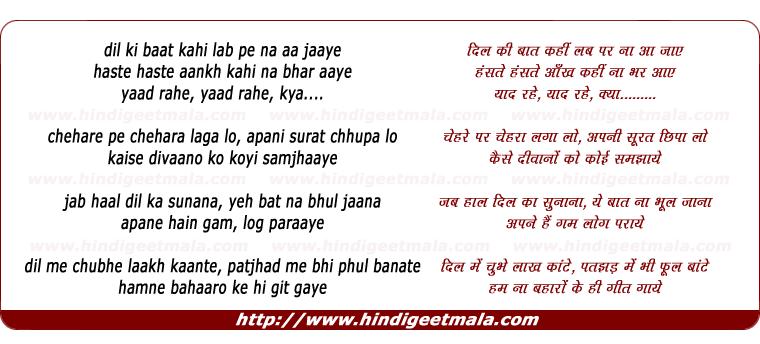 lyrics of song Dil Ki Baat Kahi Lab Pe Naa Aa Jaaye