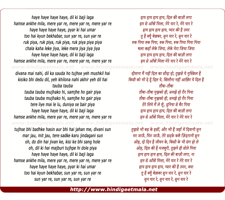 lyrics of song Dil Kee Bajee Laga, Hamse Aankhe Mila