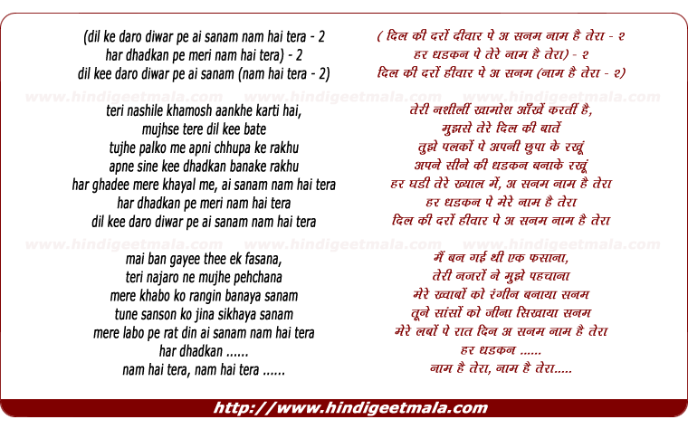 lyrics of song Dil Ki Daro Diwar Pe