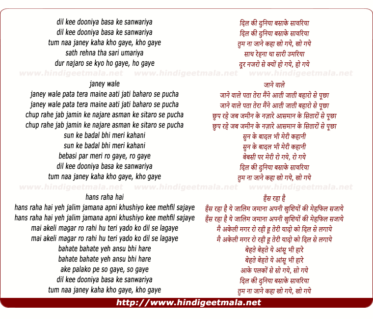 lyrics of song Dil Kee Dooniya Basa Ke Sanwariya