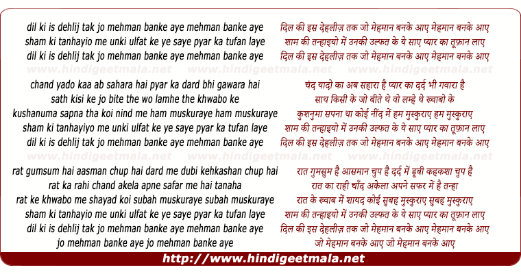 lyrics of song Dil Kee Iss Dehlij Tak Jo Mehman Banake Aaye