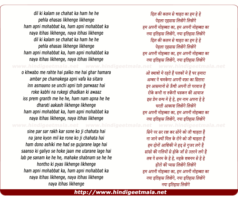lyrics of song Dil Kee Kalam Se Hu Hu