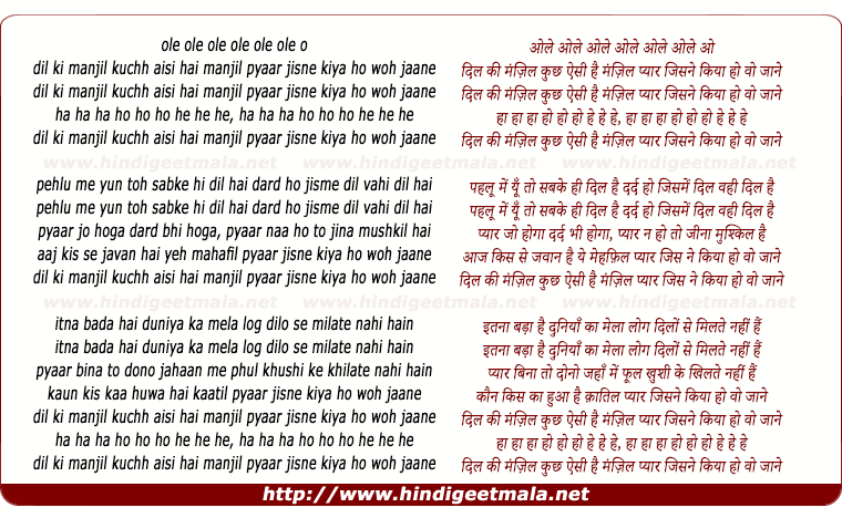 lyrics of song Dil Kee Manjil Kuchh Aisee Hai Manjil
