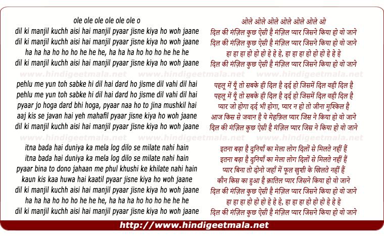 lyrics of song Dil Kee Manjil Kuchh Aisee Hai Manjil