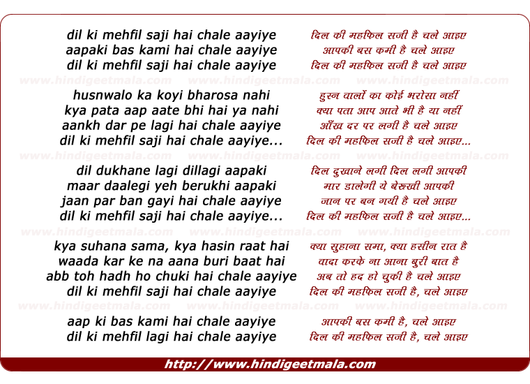 lyrics of song Dil Kee Mehfil Sajee Hai Chale Aayiye