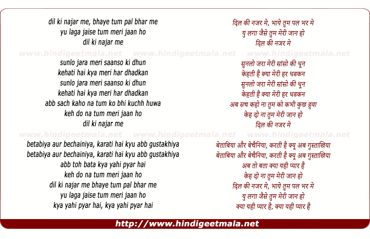 lyrics of song Dil Ki Najar Me