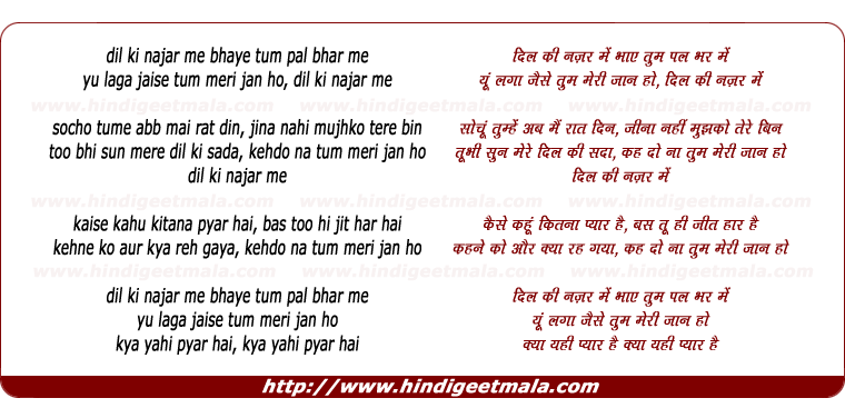 lyrics of song Dil Kee Najar Me Bhaye Tum Pal Bhar Me
