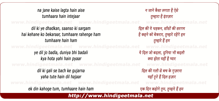 lyrics of song Dil Kee Yeh Dhadkan