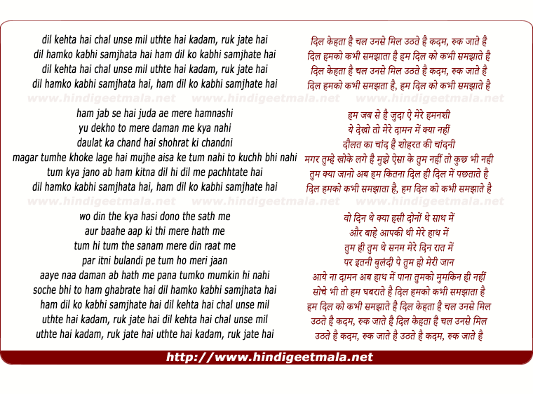 lyrics of song Dil Kehta Hai Chal Unase Mil