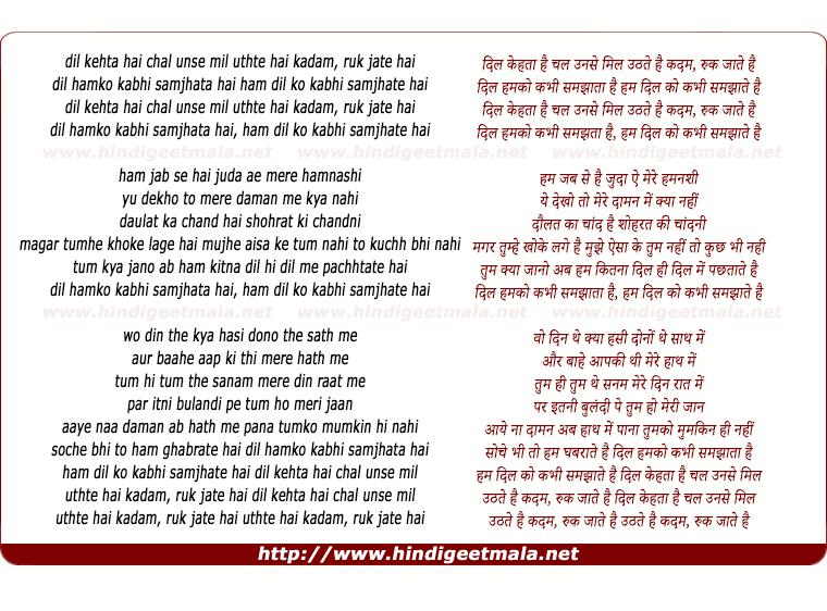 lyrics of song Dil Kehta Hai Chal Unse Mil