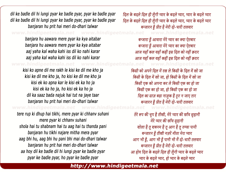 lyrics of song Dil Ke Badle Dil Hee Lungee