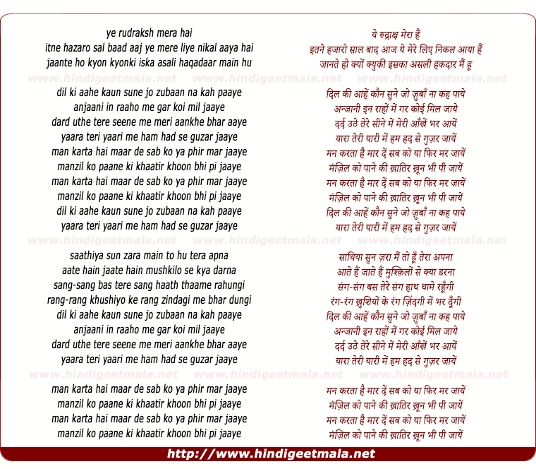 lyrics of song Dil Ki Aahe Kaun Sune Jo Zubaan Na Kah Paaye