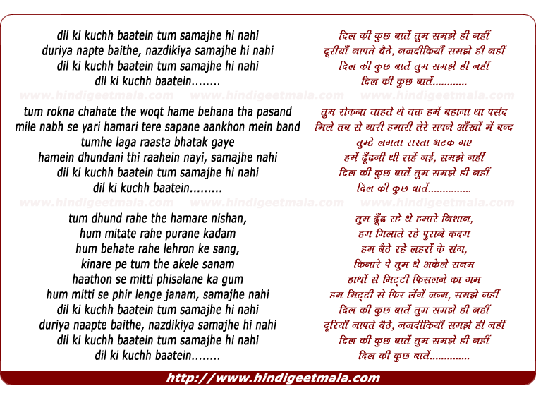 lyrics of song Dil Ki Kuchh Baatein Tum Samajhe Hi Nahi