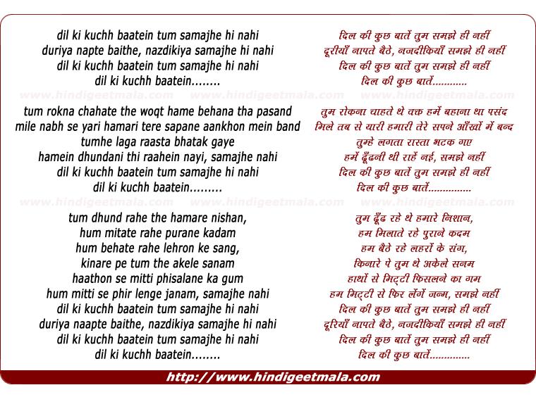 lyrics of song Dil Ki Kuchh Baatein Tum Samajhe Hi Nahi