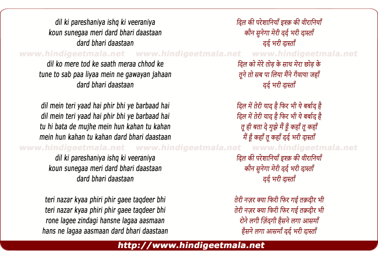 lyrics of song Dil Ki Pareshaniya