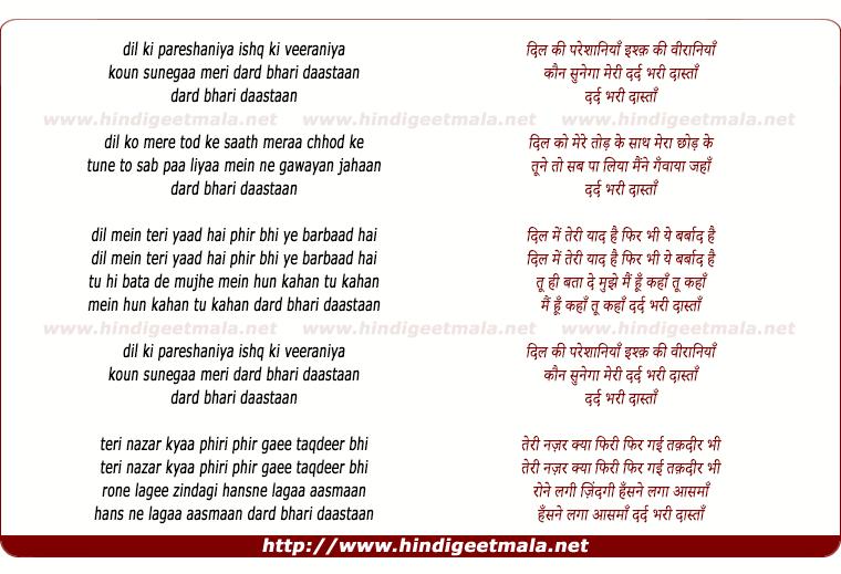 lyrics of song Dil Ki Pareshaniya